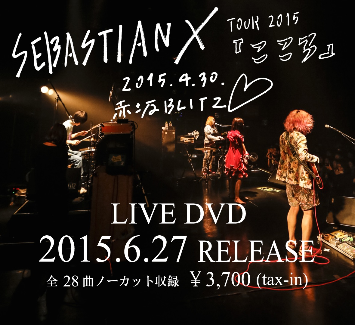http://rooftop.cc/news/2015/06/05/seba_dvd_header.jpg