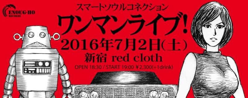 http://rooftop.cc/news/2016/03/14/20160702_oneman_live_1.jpg