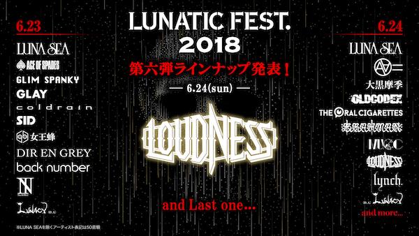http://rooftop.cc/news/2018/06/13/624_LOUDNESS_FIX.jpg