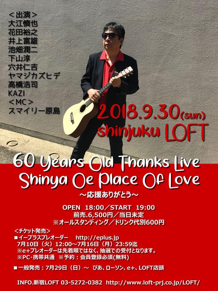 http://rooftop.cc/news/2018/07/10/shinyaoe60th.jpg
