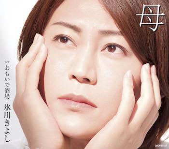 氷川きよし「母」J写CD(Cタイプ)COCA-17752.jpg