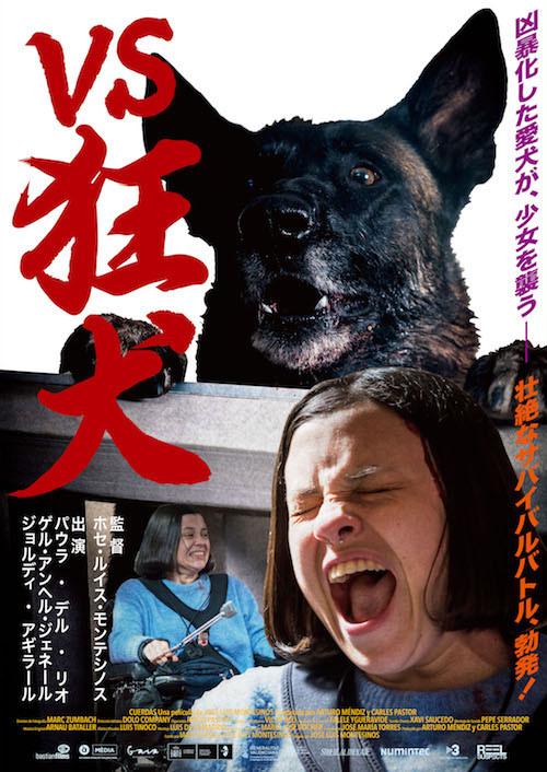 『VS狂犬』ビジュアル.jpg