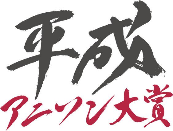 平成アニソン大賞ロゴ.jpg