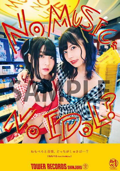 ねもぺろ「NO MUSIC, NO IDOL?」コラボポスター.jpg