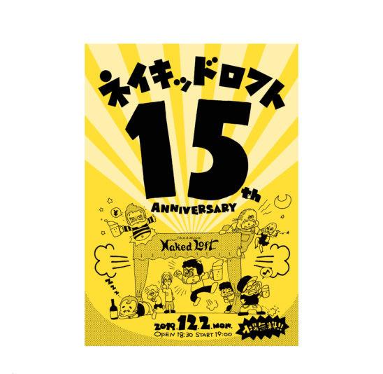 ネイキッドロフト15周年記念!歴代スタッフが語るオフレコ話満載の無料イベント開催!