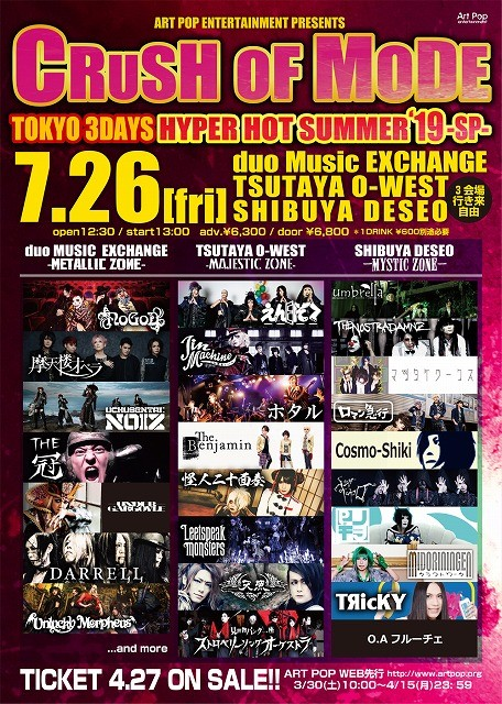 COM2019-TOKYO 3DAYS-縺セ縺ィ繧―CRUSH2019_7.26WEB FLYER0319_FIX.jpg