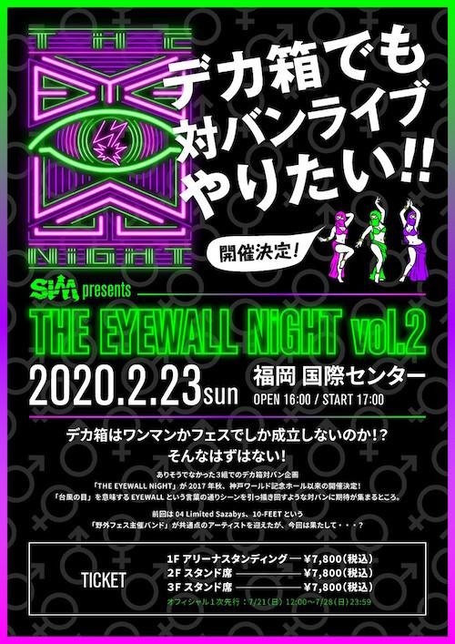 EYEWALL NiGHT vol2第一報告知画像.jpg