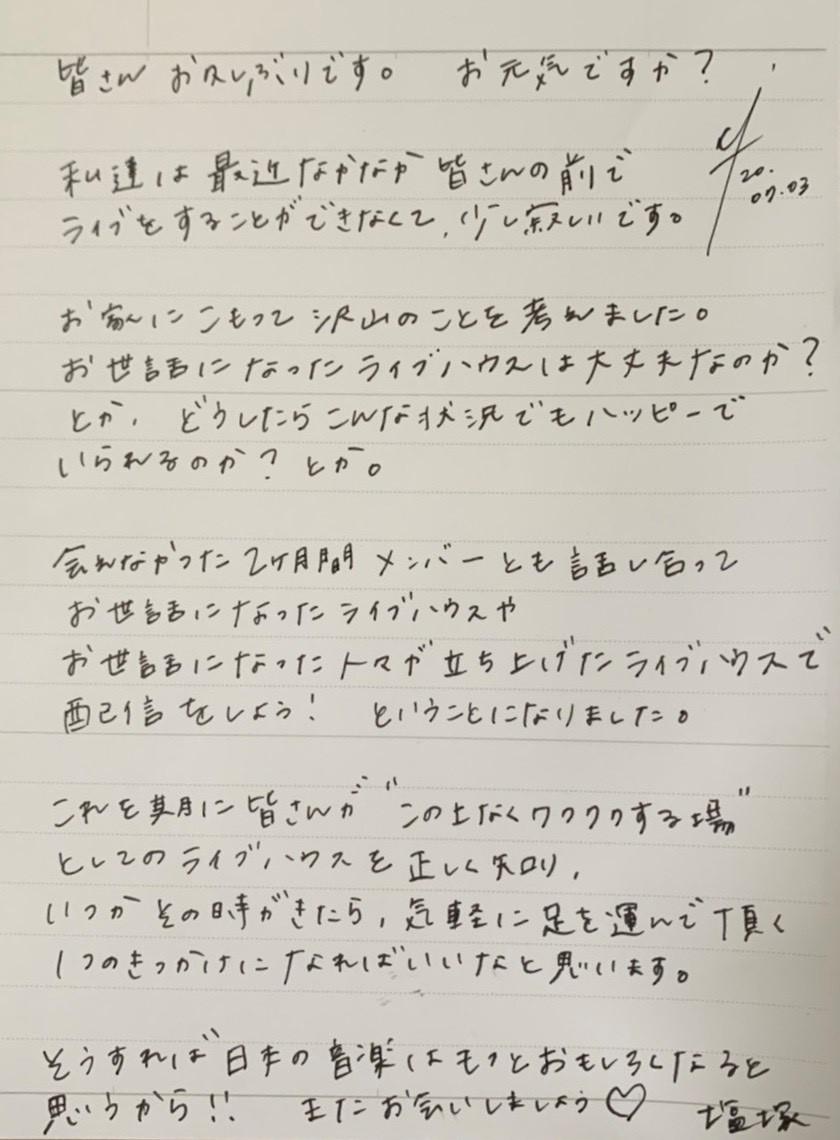 塩塚モエカ直筆コメント.jpg