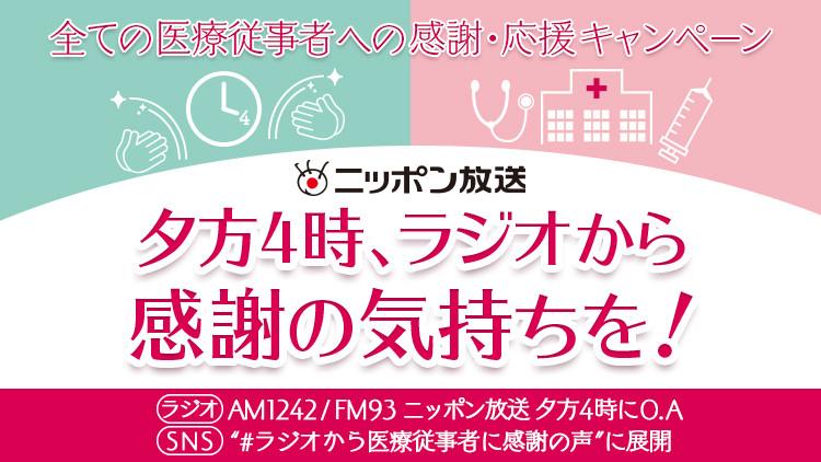 ロゴ全ての医療従事者への感謝・応援キャンペーン_750×422.jpg
