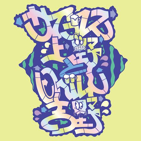 KANPAI_JK.jpg