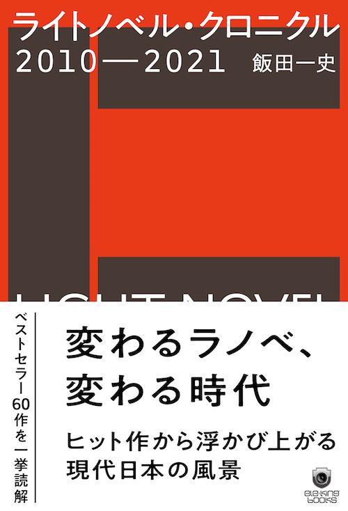 ベストセラー60作を一挙読解! ラノベの変遷を俯瞰する『ライトノベル・クロニクル2010-2021』発売!