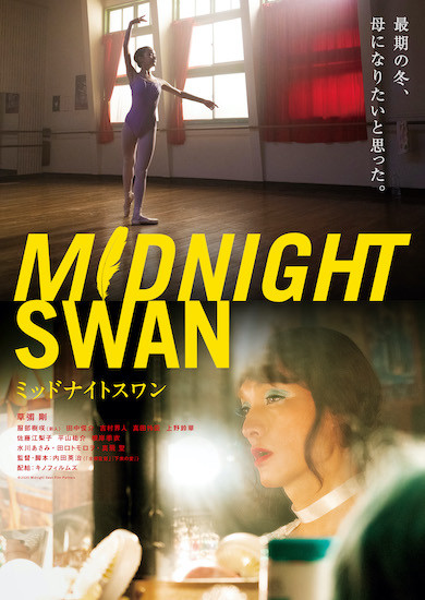 Midnight_Swan_Poster_FIX.jpg