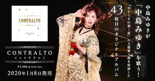 中島みゆき、43枚目アルバム『CONTRALTO』本日発売! 糸井重里と9年 ...