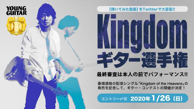 TUBE春畑道哉、ギターコンテスト「Kingdomギター選手権」開催!上位3名は本人の前でパフォーマンス!