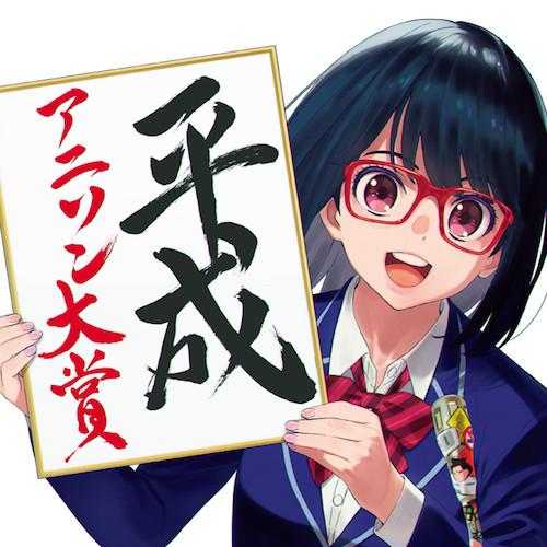 平成アニソンJK_FIX.JPG