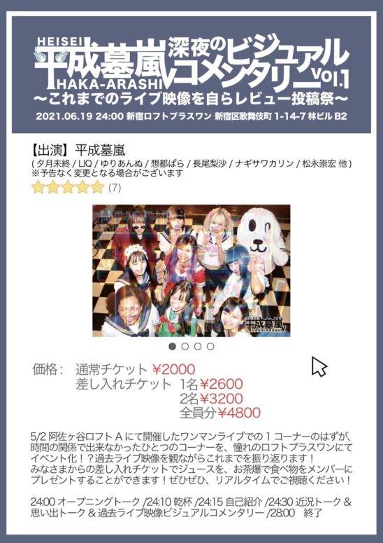 平成墓嵐がこれまでのライブ映像を自らレビュー!「深夜のビジュアルコメンタリー」配信!