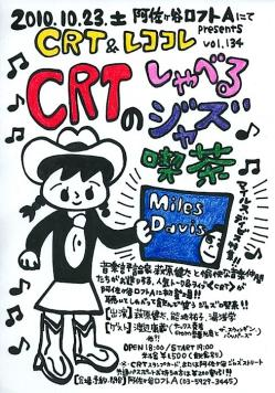 CRT101023.jpg