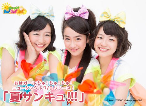 natsu-top130517.jpg