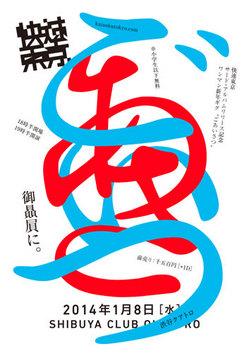 goaisatsu_01.jpg