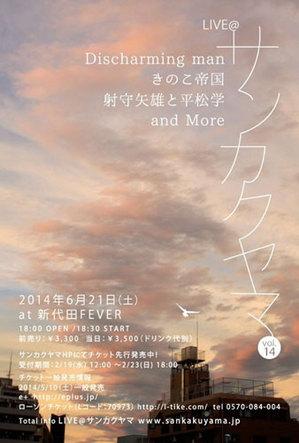 sankakuyama_flyer.jpg