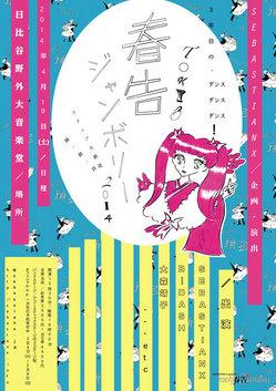 syunkoku_flyer0204_rgb.jpg