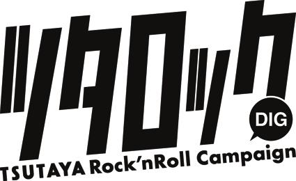 「ツタロック dig LIVE vol.1」の第2弾アーティストとして、GOOD ON THE REELとQOOLANDの出演が決定