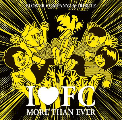 フラワーカンパニーズ25周年記念トリビュートアルバム『I❤FC MORE THAN EVER 〜FLOWER COMPANYZ TRIBUTE〜』の収録曲とジャケット写真が発表!