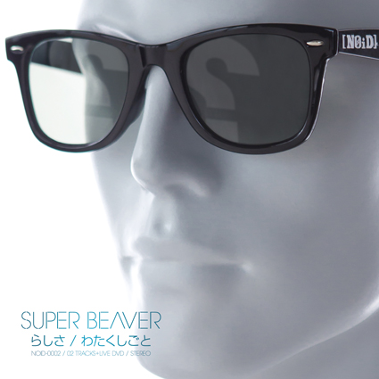 SUPER BEAVER、「らしさ」のMVとアートワークを初公開