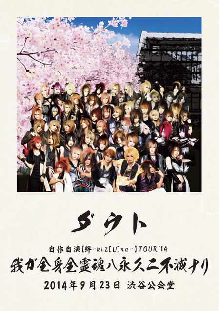 ダウト_中野DVD_トール_J.jpg