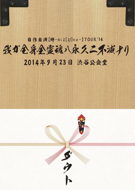 ダウト_中野DVD_初回スリーブ_J.jpg