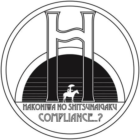hakoniwa_logo.jpg