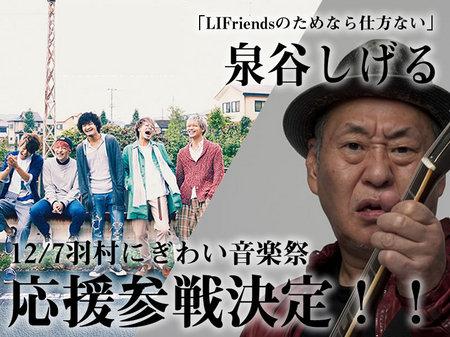 izumiya_lifriends2.jpg
