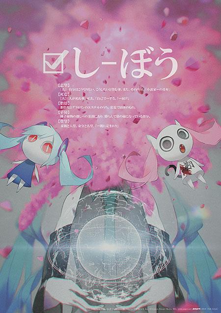 shibou_animate_poster_450.jpg
