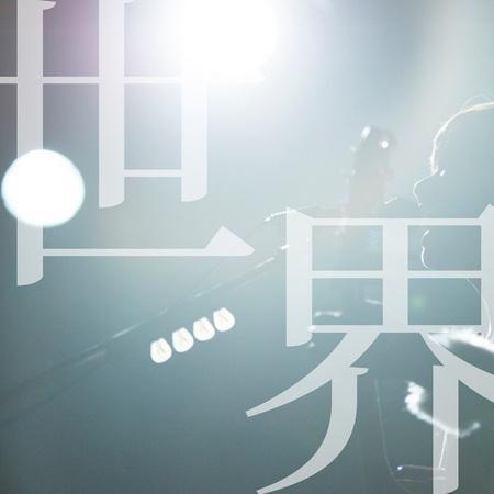 ハルカトミユキ_sekai_jake.jpg