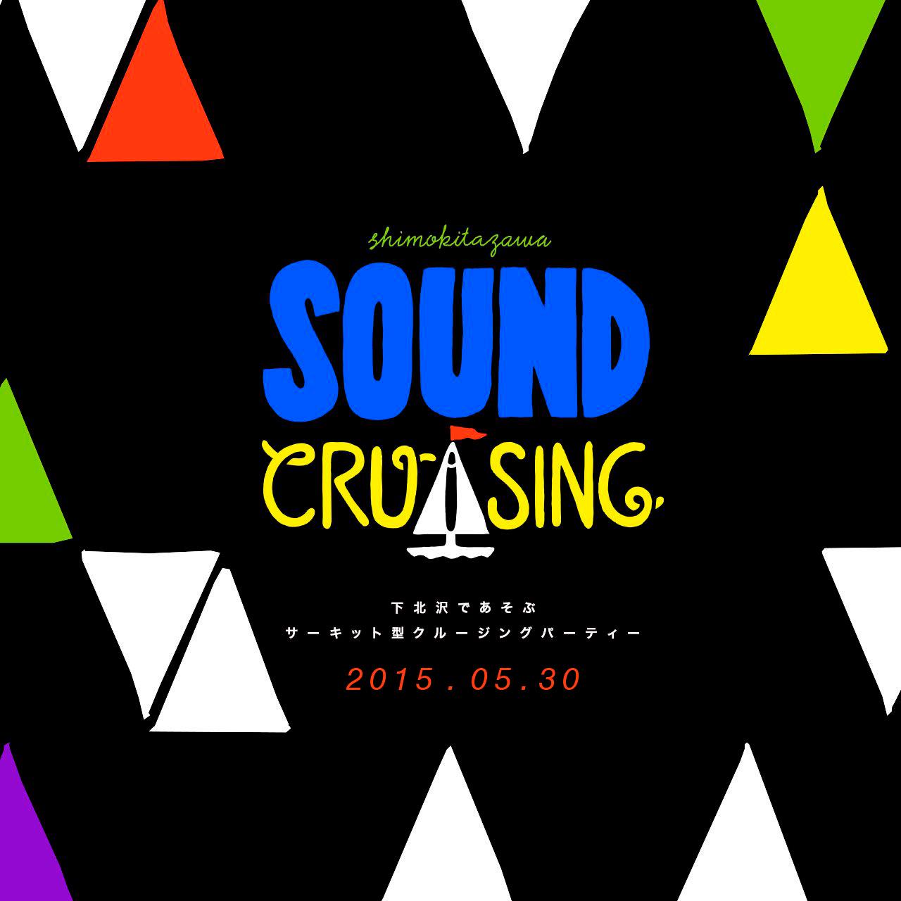 Shimokitazawa SOUND CRUISING出演者出演者第2弾発表!どついたるねん、ゆるめるモ!ら12組が追加!
