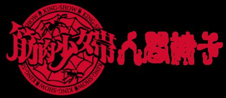 kinisu-logo-600.png