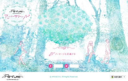 Perfume_Anniversary_Tree.jpg