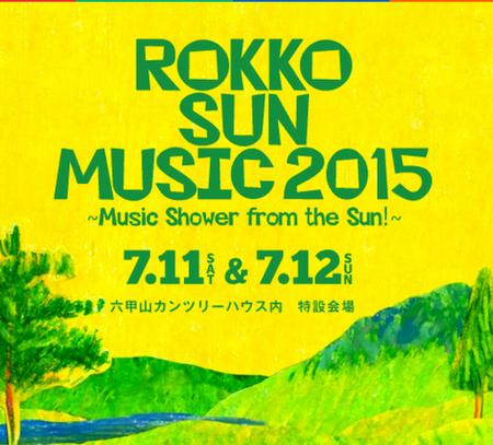 ROKKO2015.jpg