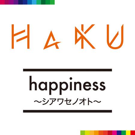 HaKU_happiness-~シアワセノオト~配信用JK.jpg