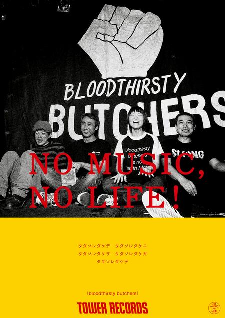 NMNL!_butchers画像.jpg
