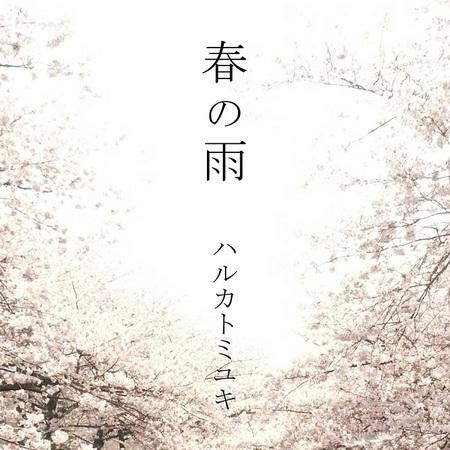 harukatomiyuki_harunoame_JK_ss.jpg