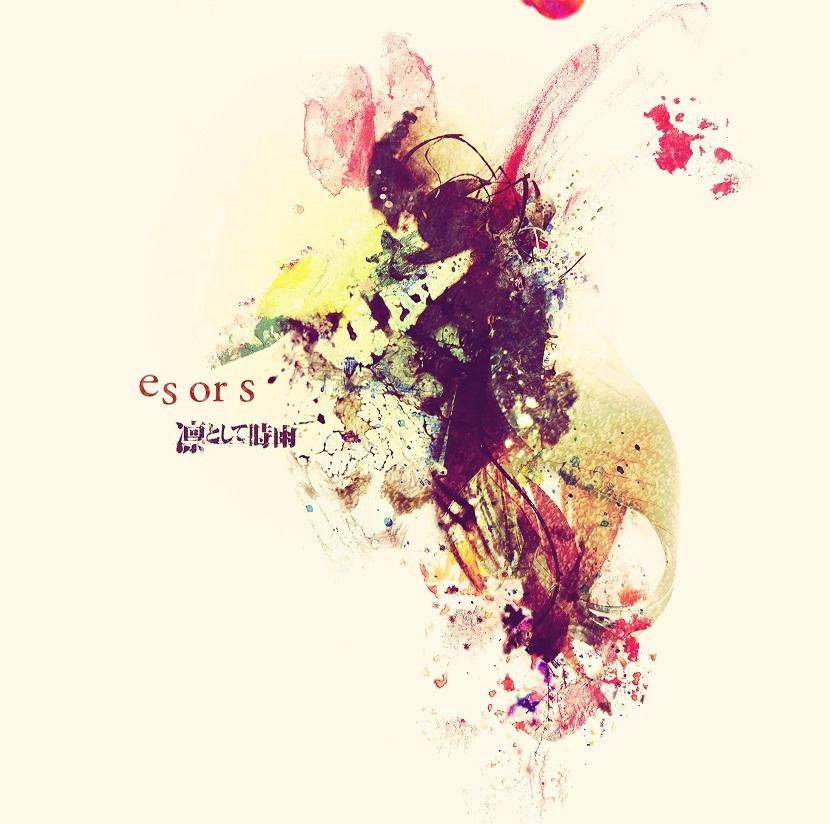 凛として時雨、ニューミニアルバム「es or s」ジャケット&アナグラムタイトル曲「SOSOS」の断片が公開!
