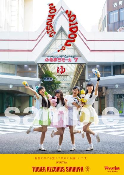 RYUTist NMNI 渋谷インストアSAMPLE.jpg
