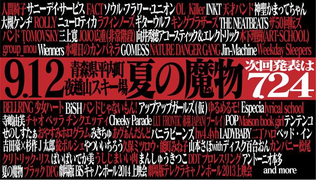 ロックフェス「夏の魔物」第五弾でサニーデイ、向井秀徳、木下理樹ら8組が追加発表!