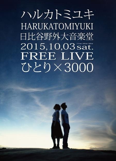 harukatomiyuki_1003Yaon_Flyer.jpg