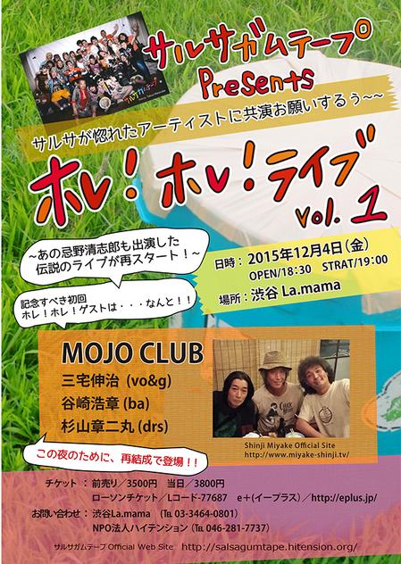 ホレホレライブ!vol1-オモテ.jpg