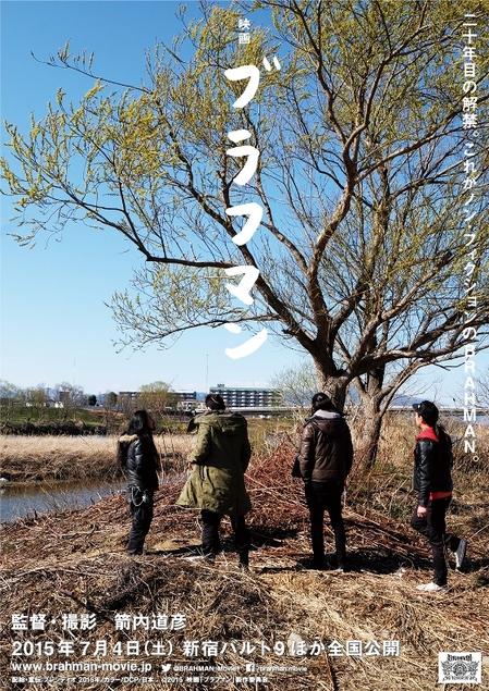 映画『ブラフマン』■ティザーチラシ.jpg