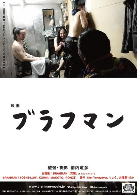 映画『ブラフマン』本ポスター.jpg