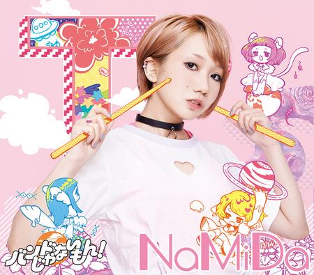 nmd_01_misako_H1.jpg