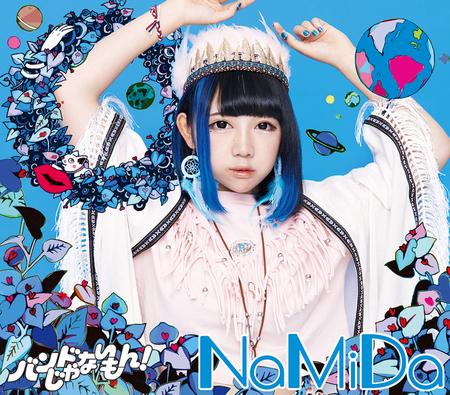 nmd_06_momo_H1.jpg